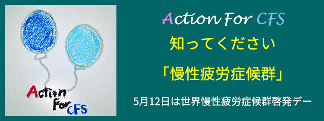 Action For CFS 知ってください「慢性疲労症候群」