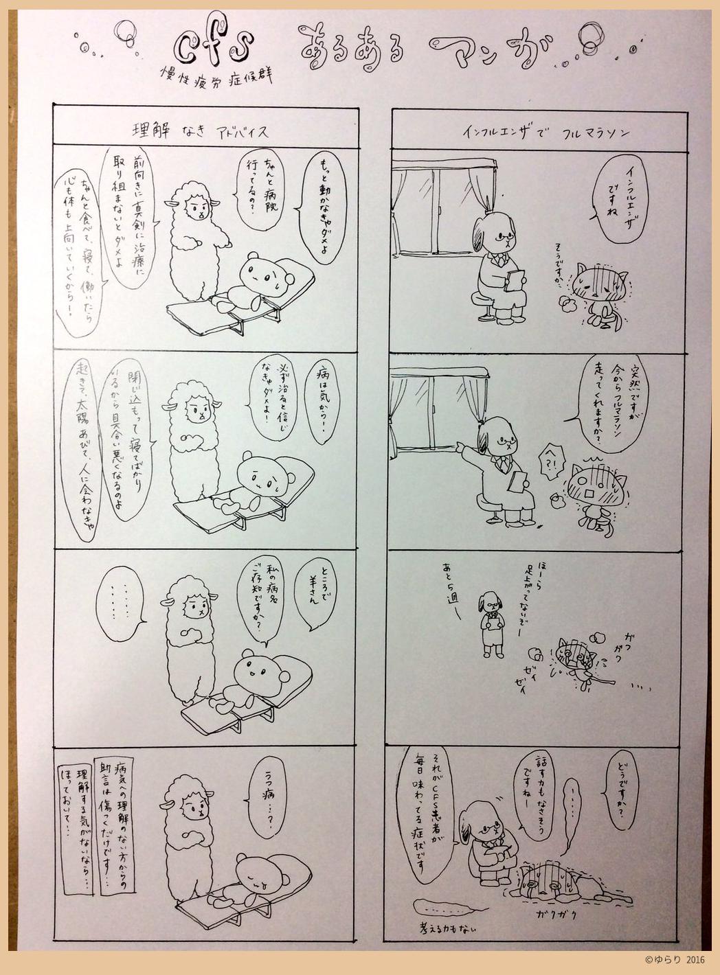 006_インフルエンザでフルマラソン/理解なきアドバイス