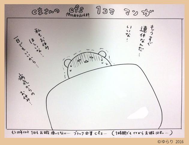 019_1コママンガ(もうすぐ連休)_01