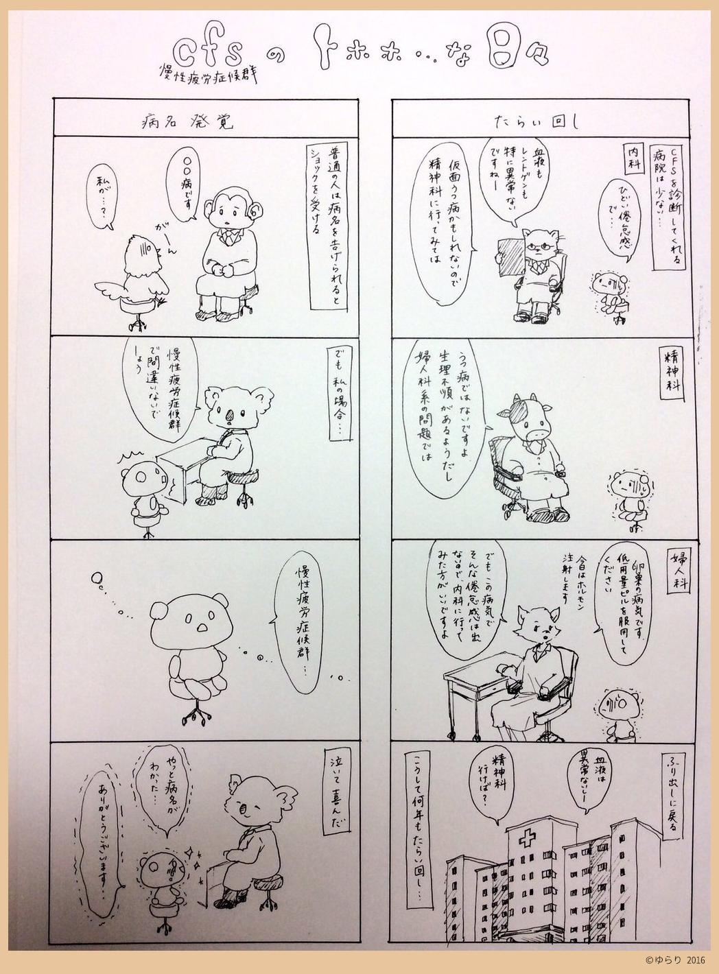 013_たらいまわし/病名発覚
