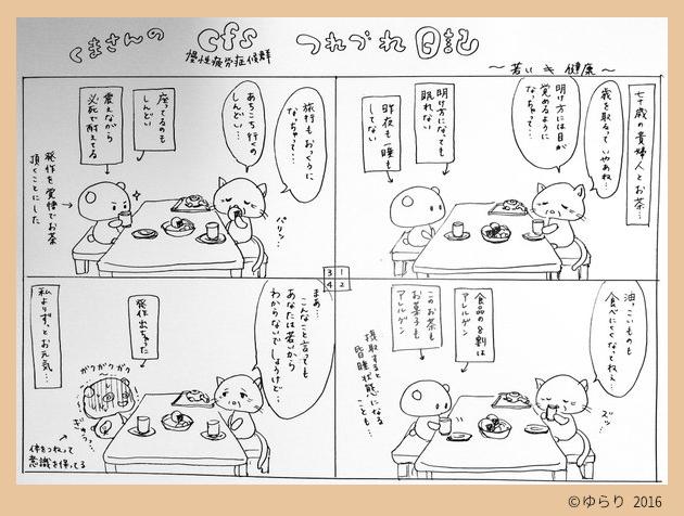 020_若い≠健康_01