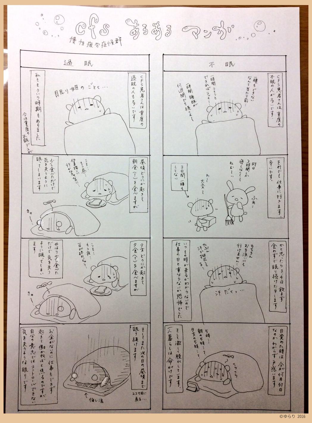009_不眠/過眠