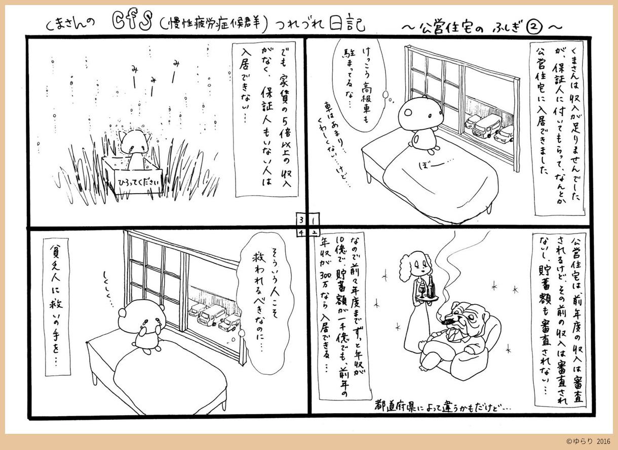 043_公営住宅の不思議2_01