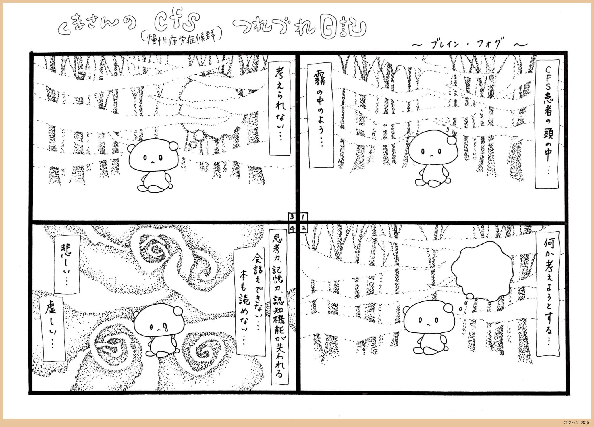 044_ブレインフォッグ_01