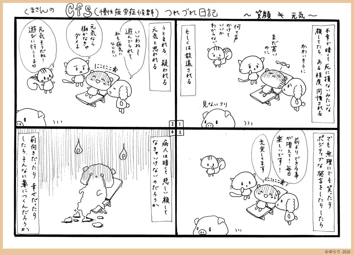 049_笑顔≠元気