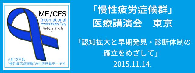 「慢性疲労症候群」医療講演会 東京