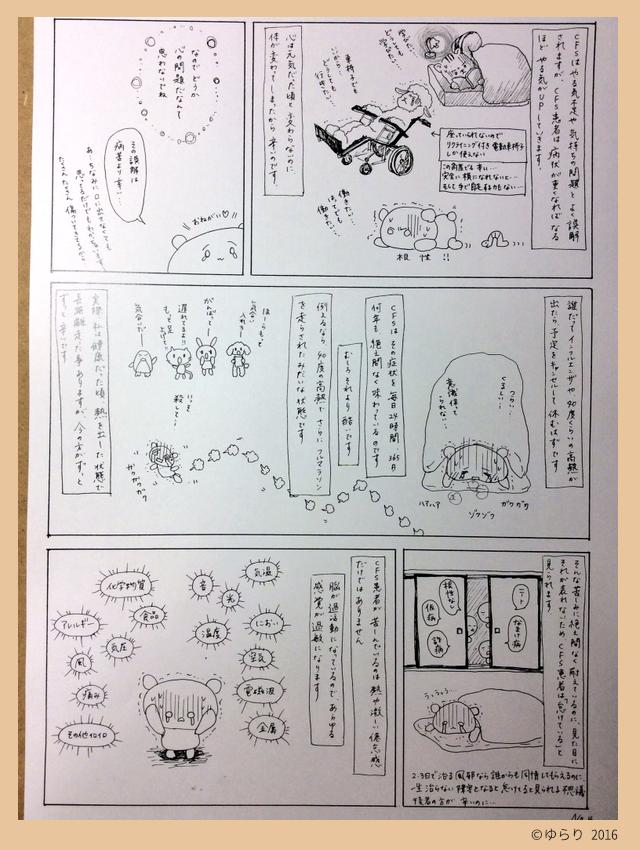 004_CFSって知っている?vol.4