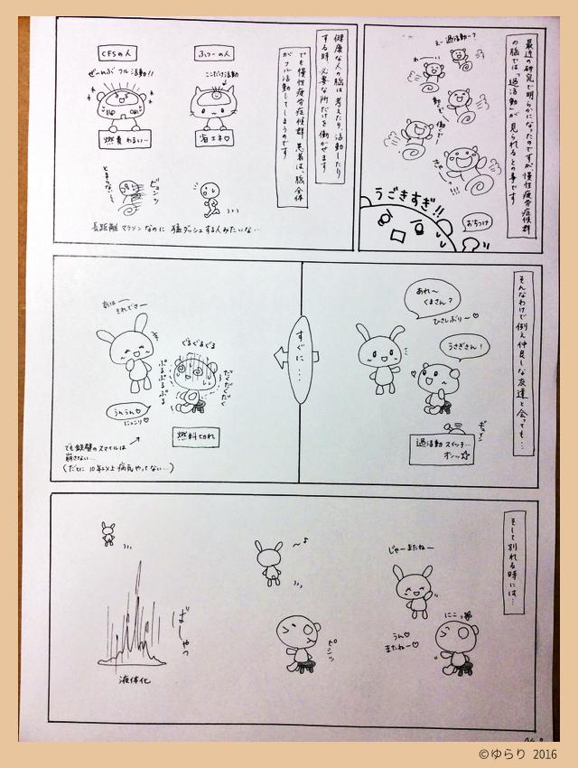 002_CFSって知っている?vol.2